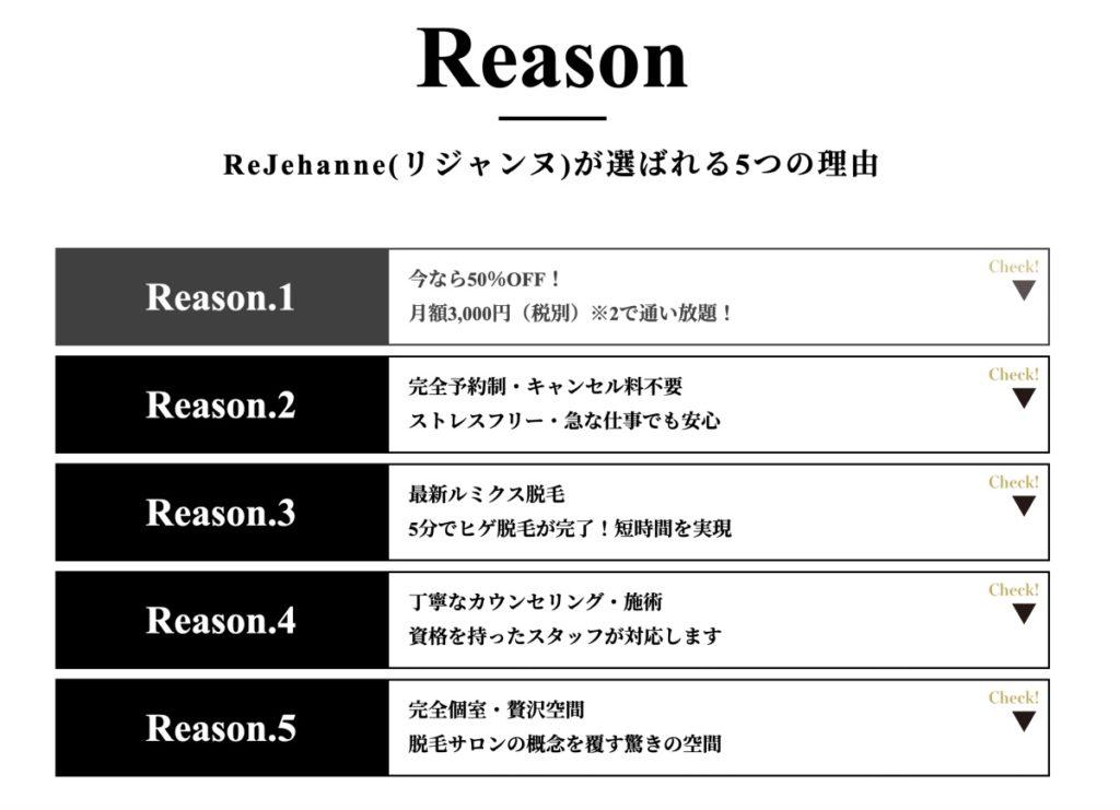 ReJehanne by Hikaru