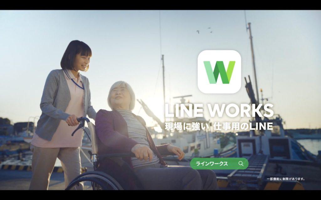 LINE WORKS 桃果